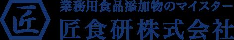 業務用食品添加物のマイスター 匠食研株式会社